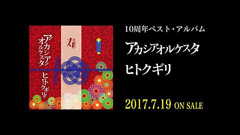/10周年ベスト・アルバム『ヒトクギリ』(2017/7/19発売)ダイジェスト試聴
