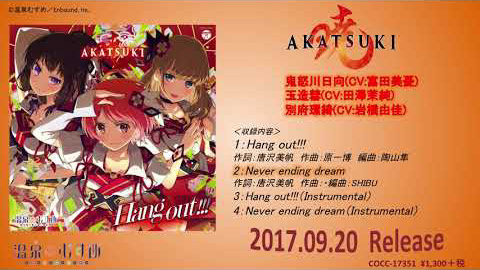 Hang out!!!/Never ending dream 楽曲試聴/