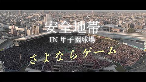 Blu-ray&DVD『安全地帯 IN 甲子園球場 「さよならゲーム」』CMスポット