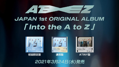 ATEEZ/アルバム『Into the A to Z』DVDダイジェスト