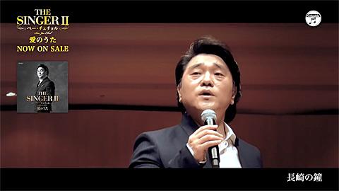 アルバム『THE SINGER II 愛のうた』ダイジェスト試聴+長崎の鐘/
