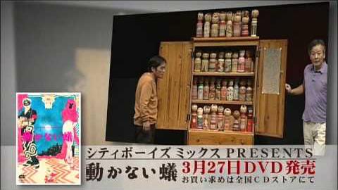 /DVD「シティボーイズミックスPRESENTS 動かない蟻」CMスポット