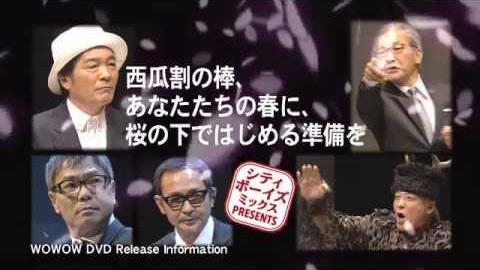 DVD「シティボーイズミックスPRESENTS 西瓜割の棒、あなたたちの春に、桜の下ではじめる準備を」CMスポット/
