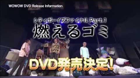 DVD「シティボーイズ ファイナル Part.1 燃えるゴミ」CMスポット/