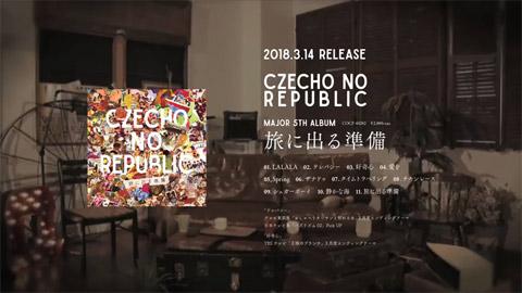 チェコノーリパブリック/アルバム『旅に出る準備』全曲試聴トレーラー