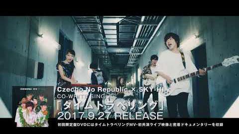 「タイムトラベリング」ティーザー/Czecho No Republic x SKY-HI