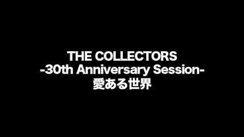 ザ・コレクターズ/THE COLLECTORS -30th Anniversary Session-「愛ある世界」