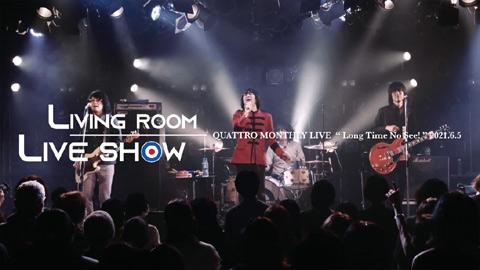 """ザ・コレクターズ/streaming rock channel """"LIVING ROOM LIVE SHOW"""" Vol.11 trailer"""