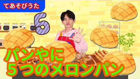 /5つのメロンパン