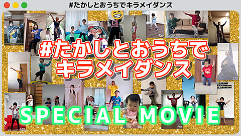 /【キラメイダンス】たかしとおうちでキラメイダンス SPECIAL MOVIE