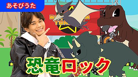 /恐竜ロック