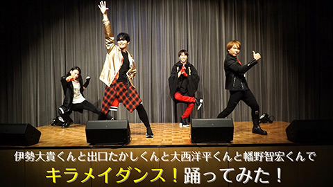 /【キラメイダンス】伊勢大貴と出口たかしと大西洋平と幡野智宏が踊ってみた!