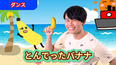 とんでったバナナ/