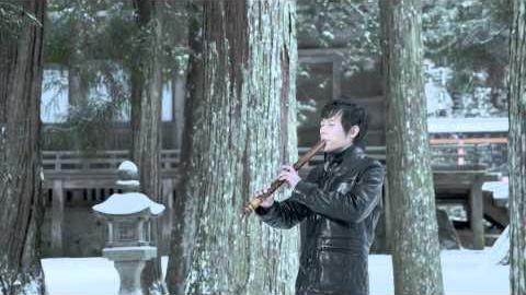 藤原道山/「アメイジング・グレイス」〜「讃」ダイジェスト