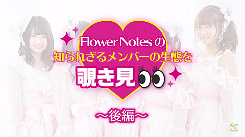 Flower Notes/Flower Notesの知られざる生態を覗き見(後編)
