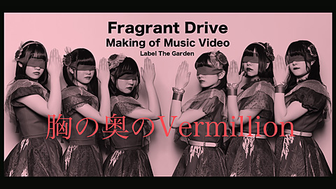 「胸の奥のVermillion」Making of Music Video/Fragrant Drive(フラグラントドライブ)