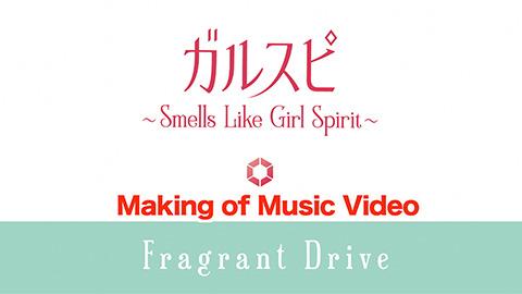 Fragrant Drive(フラグラントドライブ)/「ガルスピ 〜Smells Like Girl Spirit〜」Making of Music Video