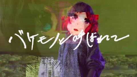 藤川千愛/バケモノと呼ばれて