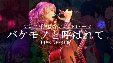藤川千愛/バケモノと呼ばれて(Live)