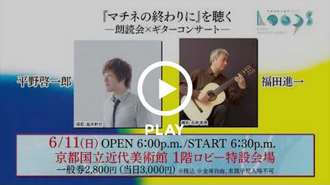 京都岡崎音楽祭2017 OKAZAKI LOOPS『マチネの終わりに』を聴く −朗読会×ギターコンサート−