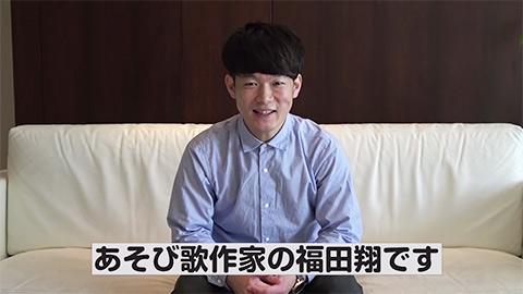 /福田翔 CD『ともだちの花』発売記念コメント映像
