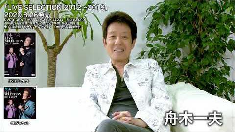 /舟木一夫『LIVE SELECTION 2012〜2019』ティザー