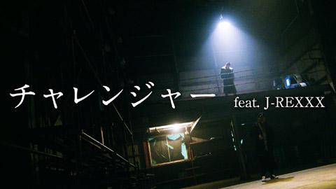 チャレンジャー feat.J-REXXX/GADORO