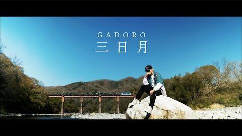 三日月/GADORO