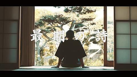最期の詩/GADORO