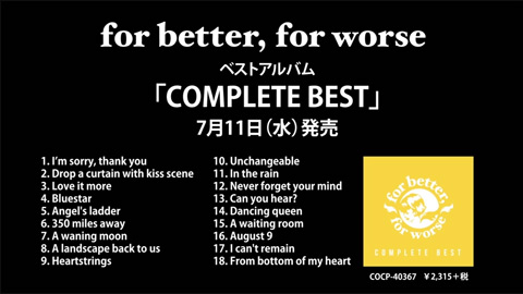 for better, for worse/ベストアルバム『COMPLETE BEST』ダイジェスト映像