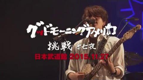 グッドモーニングアメリカ/「挑戦 㐧七夜」@日本武道館 2015.11.27 LIVE DVD トレーラー