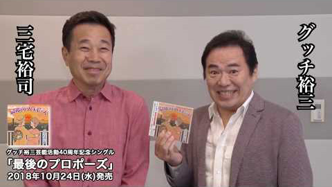 「最後のプロポーズ」発売コメント/グッチ裕三&三宅裕司