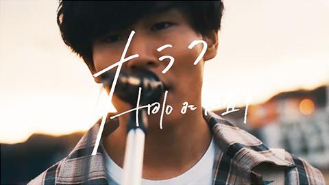 Halo at 四畳半/ナラク