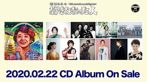 アルバム『都はるみを好きになった人』(2020/2/22発売)ダイジェスト試聴