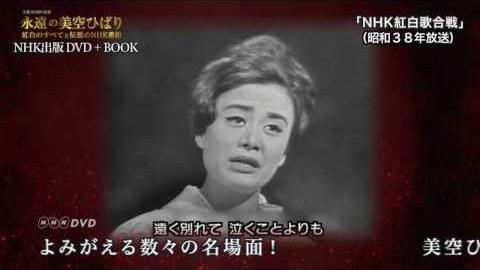 NHK出版DVD+BOOK『永遠の美空ひばり 紅白のすべてと伝説のNHK番組』ダイジェスト映像/