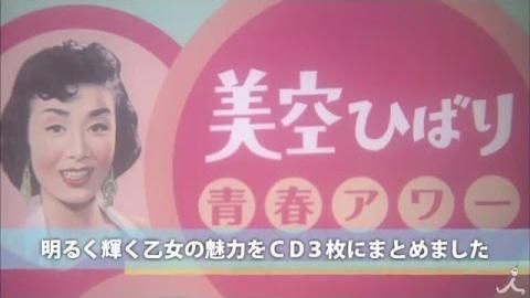 /アルバム『美空ひばり 青春アワー 〜TBSヴィンテージ J クラシックス〜』ダイジェスト試聴