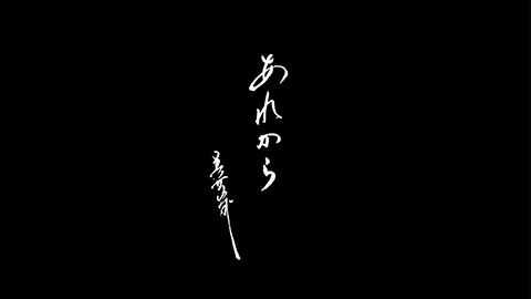 /美空ひばり(AI歌唱)「あれから」ミュージックビデオ