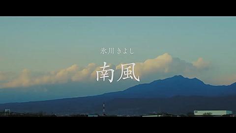 氷川きよし / 南風【公式】