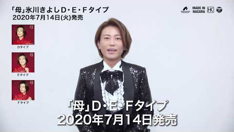 /「母」D・E・Fタイプコメント映像【公式】