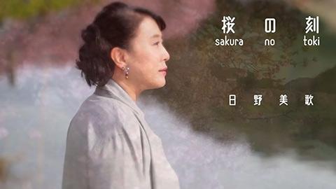 桜の刻(とき)/