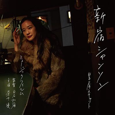「新宿シャンソン」ミュージックフィルム 主演・蒼井優 監督・白石和彌
