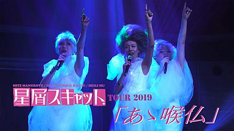 星屑スキャット TOUR 2019 『あゝ喉仏』告知映像/