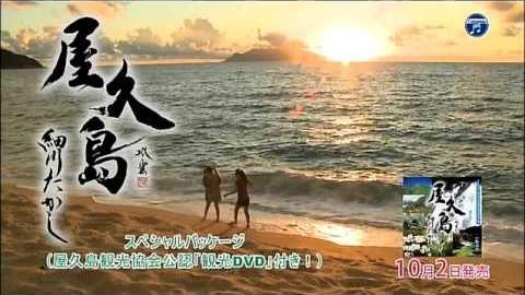 「屋久島観光協会公認! 細川たかしがギャルと巡る屋久島の魅力DVD」予告編