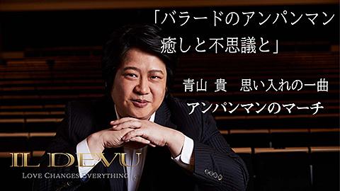 青山貴(バリトン)/『LOVE CHANGES EVERYTHING』レコメンド