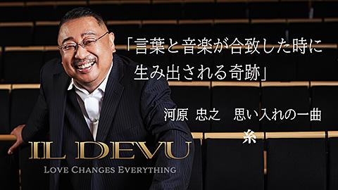 河原忠之(ピアニスト)/『LOVE CHANGES EVERYTHING』レコメンド