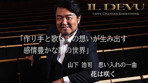 山下浩司(バスバリトン) /『LOVE CHANGES EVERYTHING』レコメンド