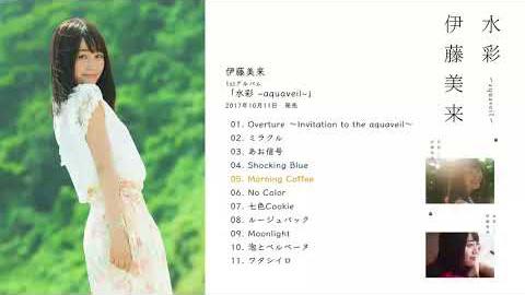 /1stアルバム『水彩 〜aquaveil〜』(2017/10/11発売)ダイジェスト試聴