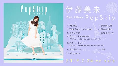 /2ndアルバム『PopSkip』(2019/7/24発売)ダイジェスト試聴