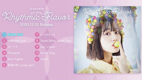 /3rdアルバム『Rhythmic Flavor』(2020/12/23発売)ダイジェスト試聴