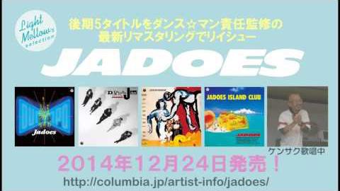 後期アルバム5タイトルリイシュー!/JADOES